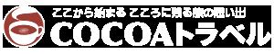 COCOAトラベル