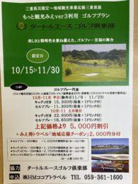 もっと観光みえver3利用 ゴルフプラン(手配旅行商品)