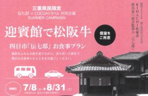 創建1896年 国の登録有形文化財 KIHACHI創業者 熊谷喜八総合監修の料亭「伝七邸」× COCOAトラベル 共同企画