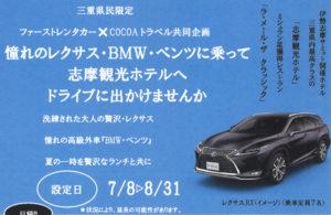 憧れのレクサス・BMW・ベンツに乗って 志摩観光ホテルへドライブへ出かけませんか